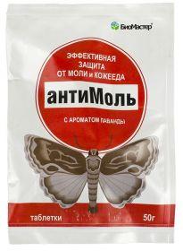 "Инсектицидные таблетки ""Антимоль"" с ароматом лаванды."