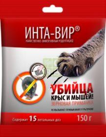 """Зерновая приманка """"Инта-вир"""" для борьбы с грызунами."""